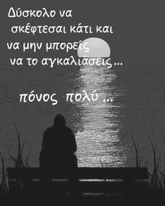 Greek Quotes, I Love You, My Love, Grief, Me Quotes, Heaven, Wisdom, Proverbs Quotes, Te Amo