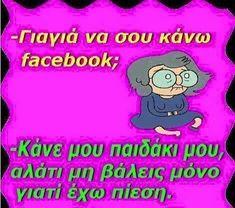 Funny Greek, Greek Quotes, Funny Jokes, Spirituality, Lol, Facebook, Sayings, Comics, Paracord