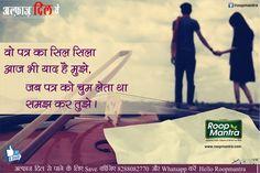 हिंदी शायरी - Best Hindi Shayari - AAj bhi Yaad Ha...