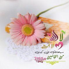 Islamic Art, Islamic Quotes, Mehndi Hairstyles, Holy Friday, Funny Good Morning Messages, Allah Names, Islamic Wallpaper, Islam Muslim, Flower Wallpaper