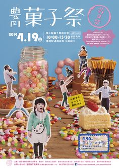 菓子祭前日祭ポスター
