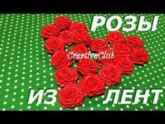 Розы из атласных лент - Просто и быстро - Без иголки с ниткой ٠•●Creativ...