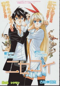 Nisekoi-- New anime. It's hilarious and entertaining. The son of the head of a yakuza  clan and the daughter of a gangster are forced to date despite to prevent a turf war. The problem is, the two hate each other's guts. Really fun, great animation with just a tad of drama.