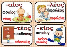 Greek Language, English Language, Learn Greek, Ios, School Decorations, How To Stay Motivated, Special Education, Grammar, Preschool