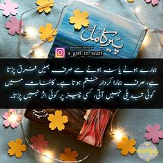 No photo description available. Best Urdu Poetry Images, Love Poetry Urdu, Urdu Quotes, Poetry Quotes, Qoutes, Marriage Life Quotes, Long Distance Love Quotes, Romantic Novels To Read, Urdu Love Words