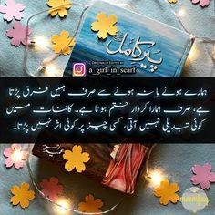 No photo description available. Poetry Quotes In Urdu, Best Urdu Poetry Images, Urdu Quotes, Qoutes, Marriage Life Quotes, Namal Novel, Apple Watch Fashion, Romantic Novels To Read, Distance Love Quotes