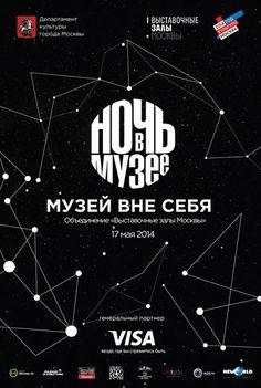 Если Вы планируете посетить Москву в ближайшие выходные, то мы рекомендуем Вам непременно принять участи в восьмой ежегодной акции «Ночь в музее», которая пройдет более чем в 250 самых популярных городских и федеральных музеях и галереях.