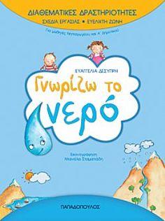 Free e-books gia to nipiagogeio Greek Language, Water Cycle, Free Ebooks, Books Online, Education, Learning, Blog, School Ideas, Weather