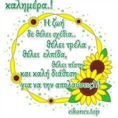 Καλημέρα φίλοι μου με όμορφες εικόνες!! Όμορφη μέρα να έχουμε!!! - eikones top Good Morning Good Night, Greek Quotes, Bullet Journal, Morning Images