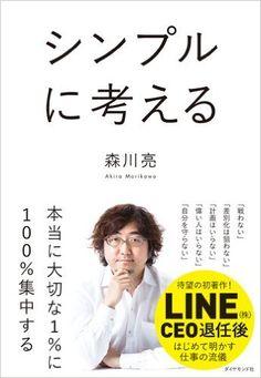 シンプルに考える | 森川亮 | 本 | Amazon.co.jp