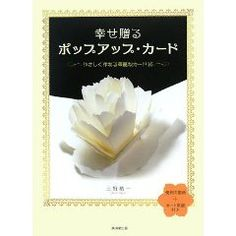 Pop-up card book/Yuichi Miyoshi      http://www.amazon.co.jp/gp/switch-language/product/4331513459/ref=dp_change_lang?ie=UTF8&language=en_JP