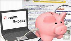 Рекламная кампания Яндекс Директ