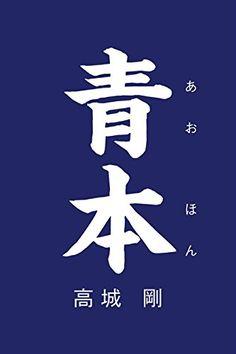 青本   高城剛 読了:2016年8月29日
