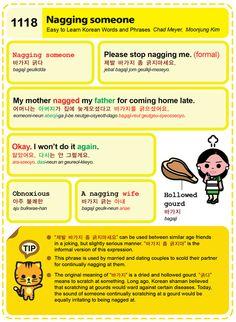 물음표 느낌표 ... 마침표™ 그리고 예향(睿響) Easy to Learn Korean Language 1111 ~ 1120