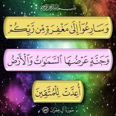 Image via We Heart It https://weheartit.com/entry/149134298 #allah #god #islam #quran #dieu #rab #coran #ayat
