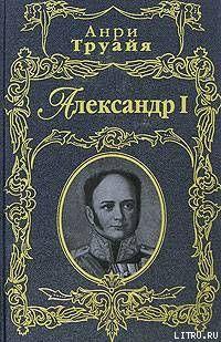 Александр I Books, Movie Posters, Movies, Libros, Films, Book, Film Poster, Cinema, Movie