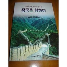 Christian Vocabulary Textbook Korean Version / Chinese Language Learning For Koreans / Chinese English Pinyin Vocabulary Listed with Every Lesson What Is Bible, All Languages, Vocabulary List, Chinese English, Chinese Language, Foreign Language, Textbook, Korean, Christian