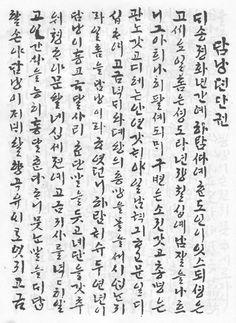 t116A r1 이진희 05 담냥뎐 (민체(1) 김용귀편 한국문화사)