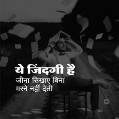 Reconditioned Battery For Sale Refferal: 5175823194 Hindi Quotes Images, Hindi Quotes On Life, Motivational Quotes In Hindi, Real Life Quotes, Wisdom Quotes, True Quotes, Inspirational Quotes, Crazy Quotes, People Quotes