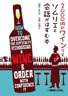 2000円のワインでもソムリエと会話がはずむ本-電子書籍 Liquor Shop, Flyer Design, Study, Restaurant, Graphic Design, Wine, Posters, History, Book