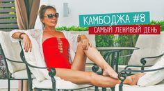 САМЫЙ ЛЕНИВЫЙ ДЕНЬ В КАМБОДЖЕ, ОБЗОР QUEENCO HOTEL & CASINO ВИДЕО-БЛОГ #8