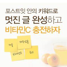 멋진 글 완성하고, 비타민C 충전하자! 2015-11-16 ~ 2015-11-30