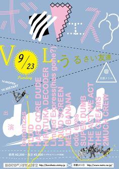 gurafiku:    Japanese Poster: Borofesta. 2012