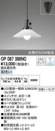 OP087386NC - あかりや長介総合館