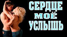 фильмы про любовь 2016. СЕРДЦЕ МОЁ УСЛЫШЬ. Мелодрамы 2016 русские новинки