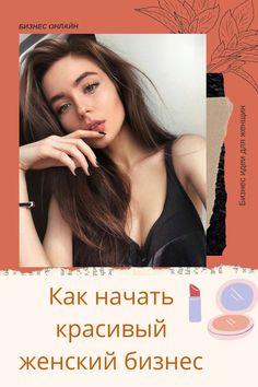 Заработать моделью онлайн в макаров работа для девушек от 16 лет в уфе