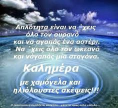 Self Confidence Quotes, Greek Quotes, Mom And Dad, Good Morning, Feelings, Greece, Google, Buen Dia, Greece Country