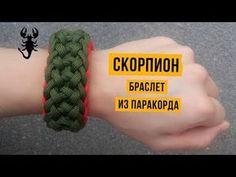 Браслет из паракорда Скорпион / Scorpio Paracord Bracelet - YouTube
