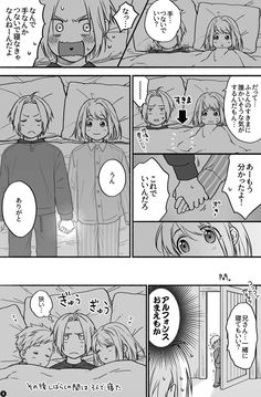 はなやま (@inunekokawaE) さんの漫画 | 30作目 | ツイコミ(仮) Ed And Winry, 鋼の錬金術師 Fullmetal Alchemist, Pyrus, Anime Couples Manga, Fun Comics, Kawaii Cute, Neverland, Animation, Fan Art