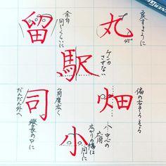 カタダマチコ MachikoKatadaさんはInstagramを利用しています:「丸は二画目を右にグッとあげて全体をぺたんこにすることと、ハネを真上に飛ばさないように気をつけるとよいよ。 . . #たぶんね #字#書#書道#ペン習字#ペン字#ボールペン #ボールペン字#ボールペン字講座#硬筆…」