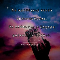 Philosophy Quotes, Greek Quotes, Captions, Life Lessons