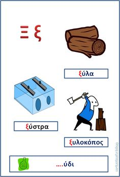 xristina's blog : Ένα μικρό βιβλίο για το αλφάβητο Greek Language, Speech And Language, Learn Greek, School Lessons, Learn To Read, Kindergarten, Workshop, Teacher, Photo And Video