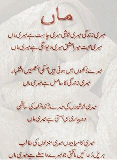 poem essays Poetry on Mother (Urdu) Happy Mothers Day Poem, Mothers Love Quotes, Mother Poems, Muslim Love Quotes, Quran Quotes Love, Islamic Love Quotes, Mother Quotes, Ali Quotes, Islamic Images