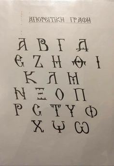 Greek Language, Greek Alphabet, Byzantine Icons, Typography, Lettering, Orthodox Icons, Sketch Design, Monograms, Christian