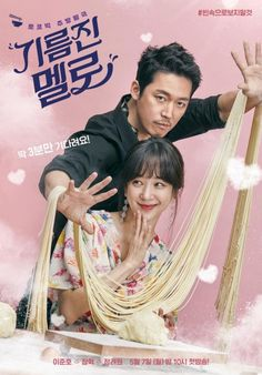 Junho and Jang Hyuk cook to win Jung Ryeo Won's heart in official 'Wok Of Love' posters! Korean Drama Romance, Korean Drama Best, Korean Drama Series, Drama Tv Series, Drama Film, Drama Movies, Live Action, Jung Ryeo Won, Drama Funny