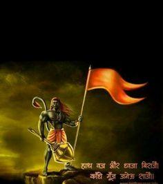 Hanuman ji Hanuman Chalisa, Shree Krishna, Hanuman Tattoo, Mahakal Shiva, Lord Shiva, Shri Ram Wallpaper, Rama Lord, Lord Rama Images, Lord Hanuman Wallpapers