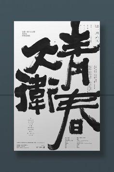 Typography #oriental