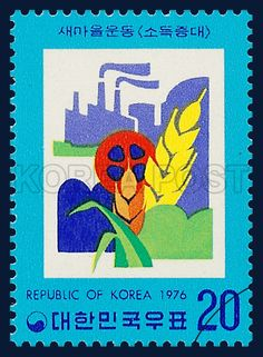 pecial Postage Stamps for Saemaul Undong, Saemaeul Movement, factory, rice, commemoration, blue, red, yellow, 1976 04 22, 새마을운동 특별, 1976년 04월 22일, 1010, 소득증대, postage 우표