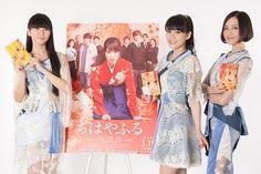 [MOVIE] Perfume to perform Chihayafuru live-action movies' kurata-themed theme song - http://www.afachan.asia/2015/12/movie-perfume-perform-chihayafuru-live-action-movies-kurata-themed-theme-song/