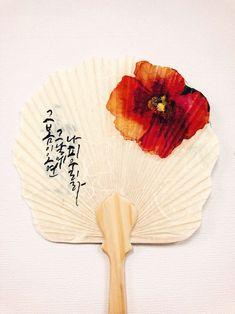 꿈냥캘리-냅킨아트를 이용한 캘리그라피 부채만들기 : 네이버 블로그 Hand Fan, Handicraft, Diy And Crafts, Typography, Calligraphy, Fine Art, Retro, Tableware, Blog