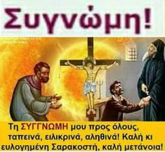 Orthodox Christianity, Early Christian, Jesus Loves Me, Jesus Christ, Prayers, Faith, My Love, Quotes, Armenia