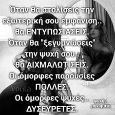 Heartbroken Quotes, Greek Quotes, Narcissist, Cool Words, Life Is Good, Georgia, Wisdom, Romantic, Good Things