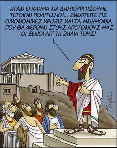 Funny Greek, Comics Story, Funny Photos, Kai, Politics, Jokes, Sayings, Funny Stuff, Greece