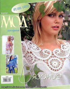 Fashion Magazine 483, 2006