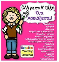 First Grade, Grade 1, Kids Workshop, Greek Language, Travel Kits, Speech Therapy, Activities For Kids, Preschool, Childhood
