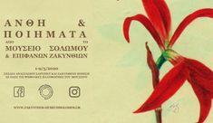 Αφιέρωμα: «Άνθη και Ποιήματα από το Μουσείο Σολωμού και Επιφανών Ζακυνθίων»